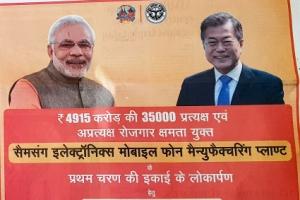 [포토] '문 대통령 환영 광고' 인도 일간지에 실려