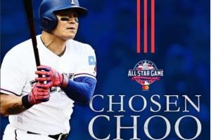 [포토] 추신수, 생애 첫 MLB 올스타 선정