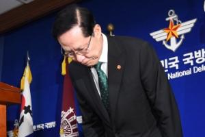 [서울포토] '기무사 관련' 고개숙여 인사하는 송영무 국방장관