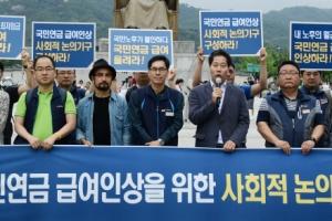 """""""국민연금 급여인상 사회적 논의를"""""""