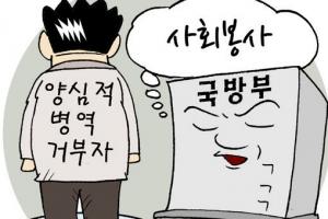 [단독] '대체복무' 양심적 병역거부자 사회봉사로 예비군훈련 대체?