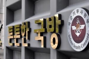 검찰, '촛불집회 계엄령 검토' 중앙지검 공안2부에 사건 배당
