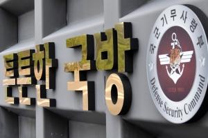 정치개입·민간사찰 절대금지 '국군기무사령부령' 새로 만든다