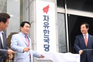 [포토인사이트] 자유한국당, 14년 전…