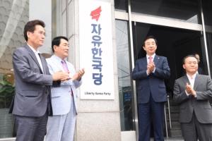 [서울포토] 자유한국당, 영등포로 당사 이전