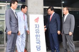 """한국당, 영등포 당사로…""""국민이 기회 주실 때까지 혹독한 세월"""""""
