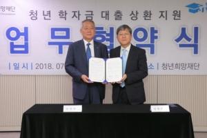 한국장학재단-청년희망재단, 청년 학자금 대출자 적극 지원 '청년 학자금대출 상환지…