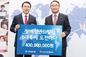 신한금융 장애청년드림팀 발대식
