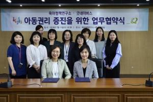 굿네이버스, 육아정책연구소와 손잡고 아동권리 증진 나선다