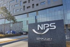 국민연금 '스튜어드십 코드' 공개…경영참여 제외