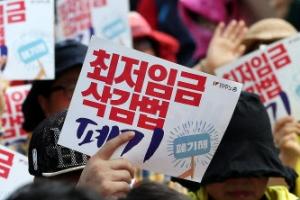 최저임금 보장하라...도심 시위