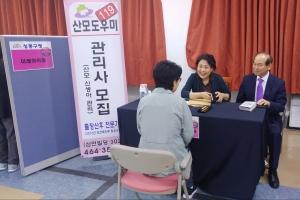 '구직자는 취업, 구인업체는 인력난 해소'…성동구, '일구데이' 개최