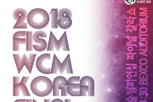세계마술챔피언십 파이널 갈라쇼 내일 개최..  부산벡스코서