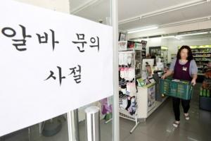 '최저임금 8천350원' 을(乙)들의 한숨…기대·우려 '교차'