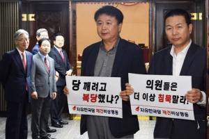[서울포토] 자유한국당의 두 얼굴
