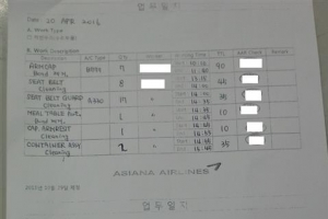 [단독] 아시아나항공 '불법파견' 의혹...하청업체에 직접 업무지시
