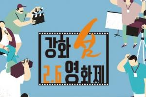 평화·통일·섬 주제 '2분 6초 영화'