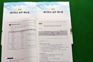 부산시 교육청,'폐지학교 실무 매뉴얼'전국 첫 제작 배포.