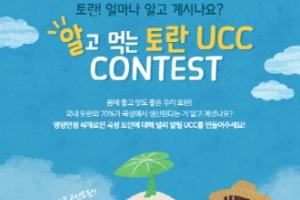 곡성토란웰빙식품 명품화사업단, '알고 먹는 토란 UCC 콘테스트' 개최