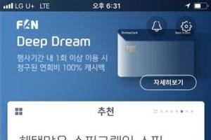 신한카드, 1000만 회원의 모바일 장바구니 '판'
