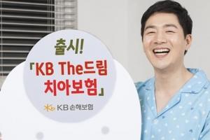 KB손해보험, 'KB The드림 치아보험' 12만건 판매