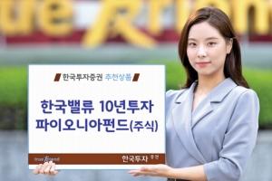 한국투자증권, '미래 보는 눈' 10년투자 파이오니아펀드
