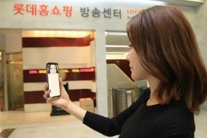롯데홈쇼핑, AI·빅데이터 접목 '모바일 쇼핑 강자'