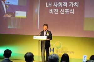 LH, 29조 부채 감축… 2022년까지 75만호 공급