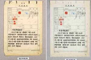 70주년 제헌절… 헌법기록물 550매 보존 처리