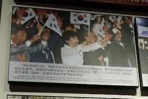 中, 항일기념관 '박근혜 사진' 철거…'진주만 피습' 사진 대체