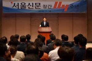 [서울포토] 서울신문 창간 114주년 기념식