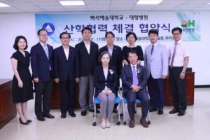 백석예술대학교와 대항병원 산학협력체결
