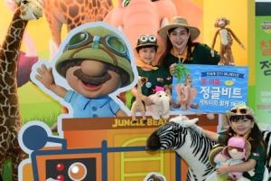 [서울포토] 귀여운 정글비트 친구들과 모험을 떠나요!