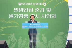 오리온농협 밀양공장 준공