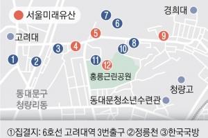 [미래유산 톡톡] 최초의 수목원·김수근의 KIST·세종대왕 유적… 영욕의 역사탐험