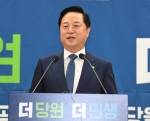 김두관 의원 더불어민주당…