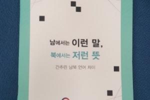[논설위원의 사람 이슈 다보기] 南 오징어→北 낙지, 살찌다→몸이 나다, 살 빠지다→…