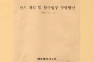 [서울포토] '계엄해체 의결에 한국당 불참해 정족수 미달 계획'
