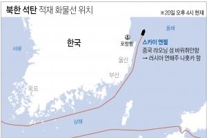 '北석탄 반입' 외국선박 韓영해 수시 오가는데…정부 억류 고심