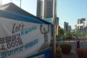 "KTX 해고승무원들 12년만에 복직한다…""경력직 직접 고용 합의"""
