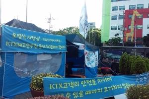 """KTX 해고 승무원들, 12년 만에 정규직 복직…""""경력직 특별채용"""""""
