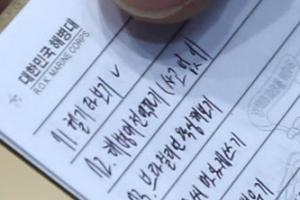 [포토] '해병대 전역하기(사고없이)' 체크 못한 고 박재우 병장 수첩