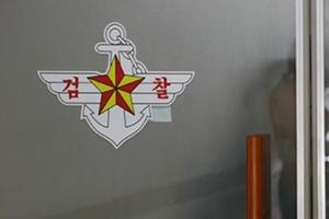 기무사, 계엄령 동시 '야간통행금지' 계획…'윗선' 수사 속도