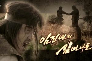 [포토] 북한 TV, 새 연속극 '임진년의 심마니들'