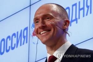 "FBI ""트럼프 캠프 고문은 러 요원"" 감청 영장 공개"