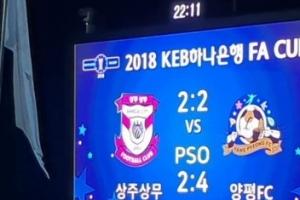 """K리그 1 상주 꺾었지만 K3리그 양평 FC """"새벽 라면 먹었어요"""""""