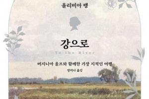 [칼럼니스트 박사의 사적인 서재] 상념의 지류 따라… 울프의 궤적 밟는 7일