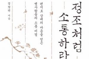상대 마음을 흔든 조선의 서신 12편