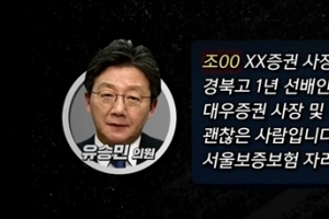유승민, '대구·위스콘신' 인연의 안종범에 수차례 인사청탁