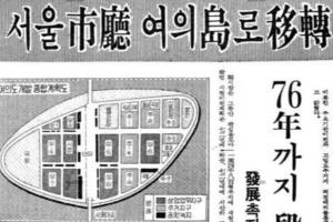 [그때의 사회면] 여의도 개발 50년/손성진 논설고문